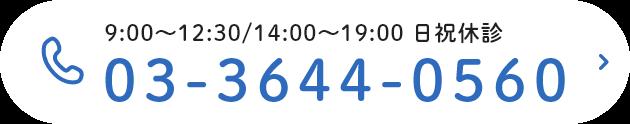 03-3644-0560